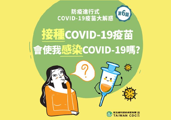 防疫進行式  COV